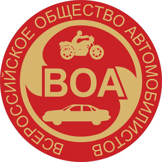 Всероссийское общество автомобилистов. г. Москва
