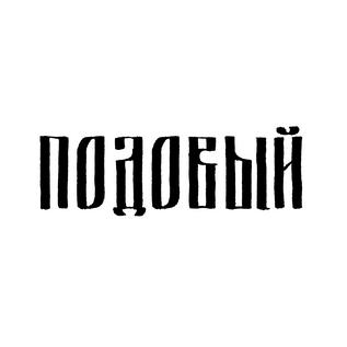 Подовый.ру Магазин инвентаря для хлебопечения