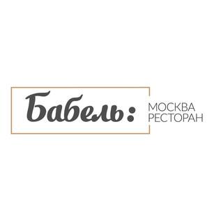 """Ресторан """"Бабель"""", г.Москва"""