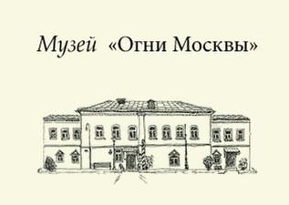 """Музей """"Огни Москвы"""""""
