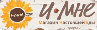 И МНЕ - интернет-магазин натуральных продуктов, г. Москва