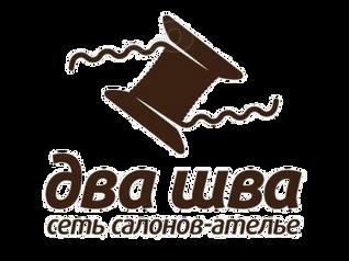 """""""Два шва"""" сеть салонов-ателье. г. Москв"""