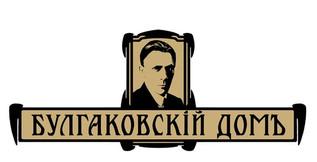 "Музей-театр ""Булгаковский Дом"", г. Москва"