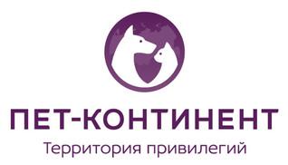 """ООО """"Пет-Континент"""""""