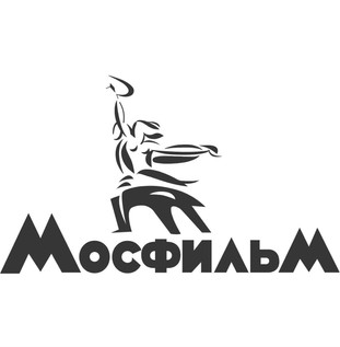 Киностудия Мосфильм