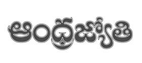 Andhrajyothi_edited.jpg