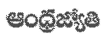 andhra-jyothi-epaper-1_edited.jpg