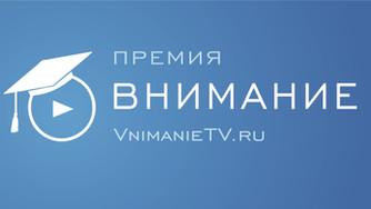 """Национальная премия в области образовательного видео """"Внимание ТВ"""""""