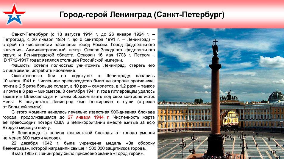 2. Ленинград Открытка.jpg