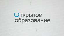 """Проект """"Открытое образование"""""""