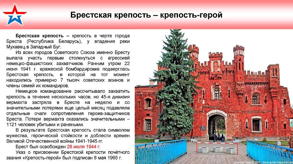 1. Брестская крепость.jpg