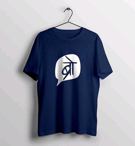 Trendy Hindi text Men's T-shirt