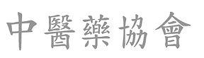 Budo   Martail Arts   Taekwondo   Karate-Do   Kung Fu    Black RYU   Grandmasster Jerry Bell   Chinese Herbs For Long Life   Herbal Medicine