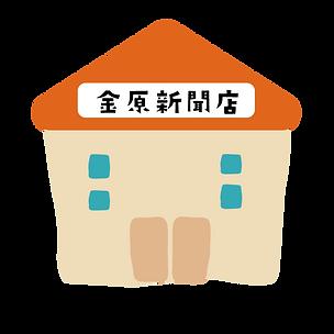 新聞店イラスト.png