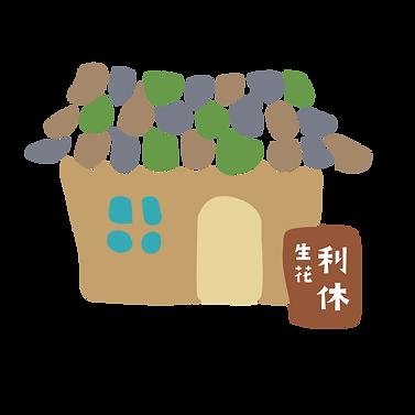 生花利休イラスト2.png