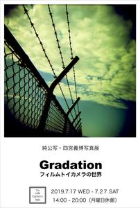 Gradation -フィルムトイカメラの世界-