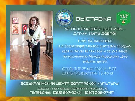 """Подготовка к выставке """"Алла Шляхова и ученики - ДАРИМ МИРУ ДОБРО!"""""""