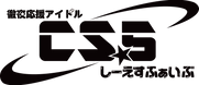 cs5_logo