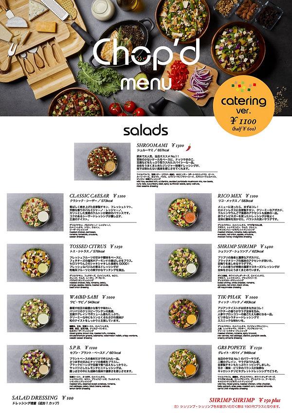 Menu_Chop'd_Catering.jpg