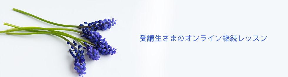 受講生様継続レッスンTOP画像.jpg