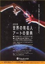 Promo ET.jpg
