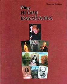 """Книга """"Мир Игоря Бабайлова"""". Издана при поддержке Правительства и деловых кругов Удмуртии."""