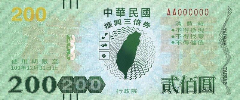 100圓振興券