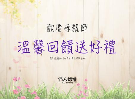 『歡慶母親節  溫馨回饋送好禮』即日起~5/12