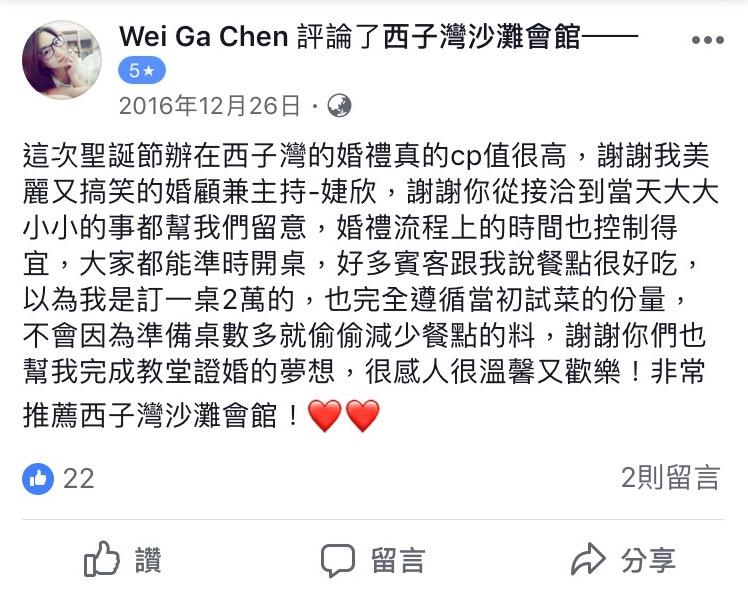 Wei Ga Chen