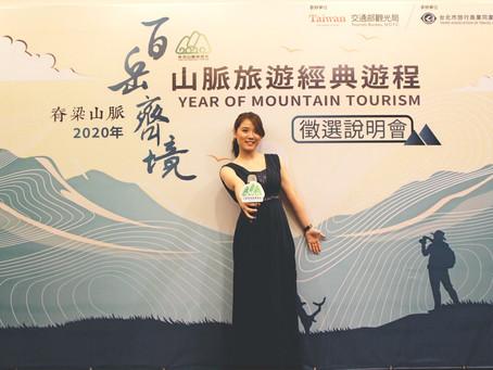 活動主持紀錄-高雄|交通部觀光局-百岳齊境山脈旅遊經典遊程徵選說明會