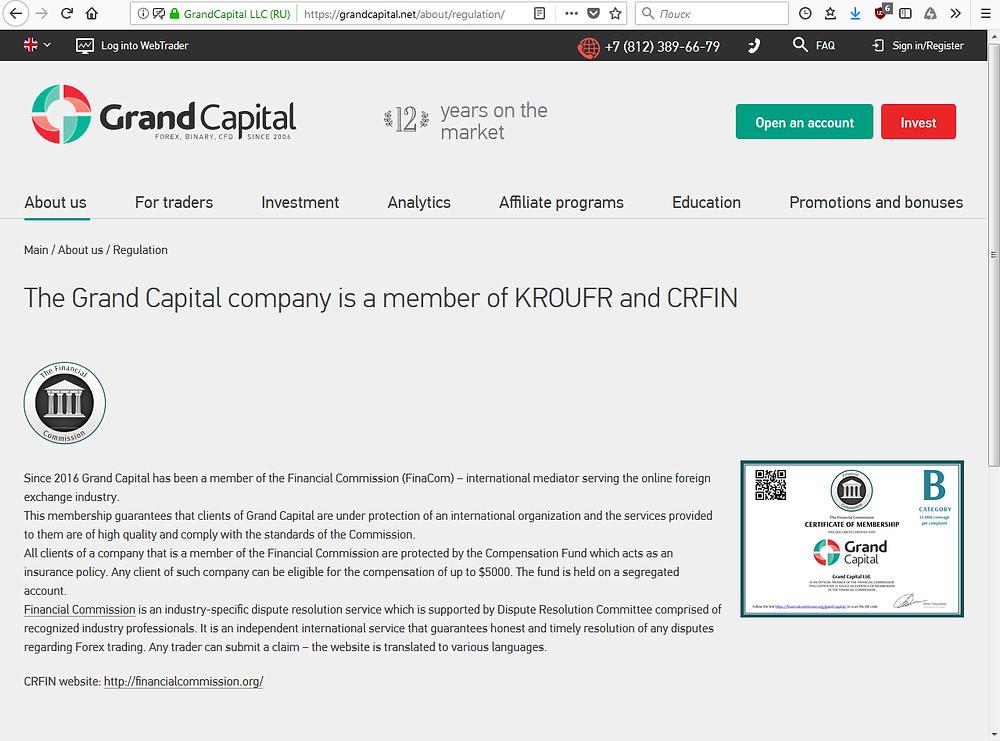 Фальшивые регуляторы Grand Capital