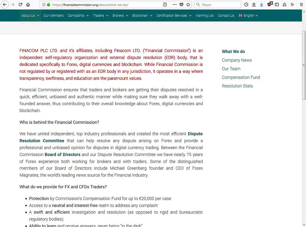 Finacom утверждает у себя на сайте, что является независимым форекс регулятором
