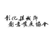 城鄉創意發展協會-文字-01.png