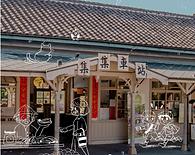 集集鎮-圖片來源-集集鎮公所刊物.png