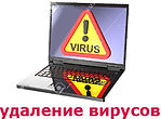 удаление вирусов.jpg