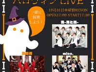 『Colorfulls ハロウィン LIVE 』2021/10/31 Sun