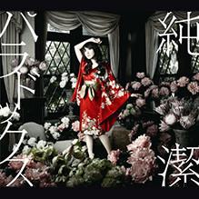 【Stay Gold】 #3 純血パラドクス〔25st Single〕 水樹奈々  〔※Tokyo FM「水樹奈々のMの世界」 EDテーマ曲