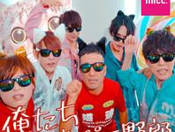 ▷micc.「俺たちはっぴー野郎」Music Video 2020/09/12