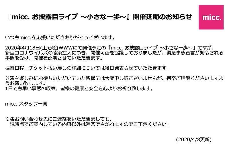 micc.開催延期.jpg