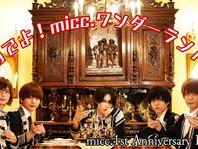 micc.1st Anniversary LIVE おいでよ!micc.ワンダーランド!!! 2021/7/18(日)