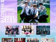 『光-花と風ー主催LIVE〜西颯海卒業祭〜』2021.11.12 Fri