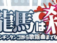 舞台『令和版!!そして龍馬は殺された』光-花と風-の高渕優寿 が出演決定!2021.12.8 wed ~ 12.12 sun