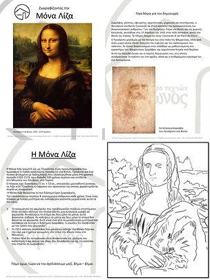 Leonardo da Vinci mona lisa-001 .jpg