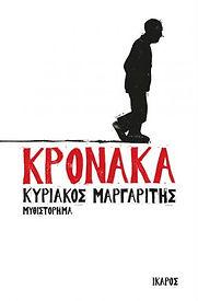 Kronaka-700x436.jpg