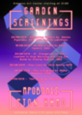 screenings poster.jpg