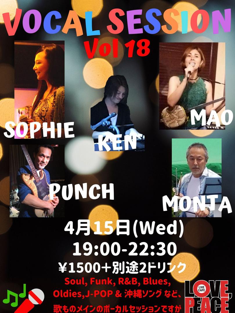 VOCAL SESSION Vol.18.jpg