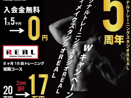 系列店 パーソナルトレーニングスタジオREAL 5周年キャンペーン