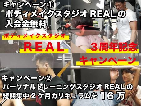 【ボディメイクスタジオREAL】3周年