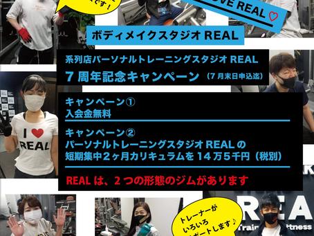皆様、本当にありがとうございます😌 系列店【パーソナルトレーニングスタジオREAL】も7周年!