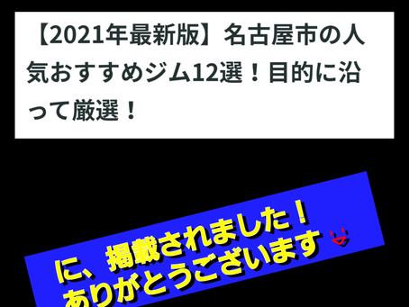 【2021年 最新版 名古屋市の人気おすすめジム12選!】に掲載されました😊